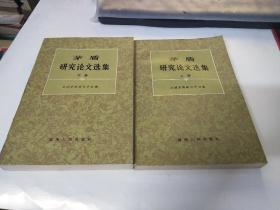 茅盾研究论文选集上下册