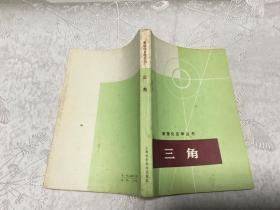 数理化自学丛书《 三角》
