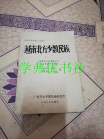 民族研究资料丛刊之三:越南北方少数民族