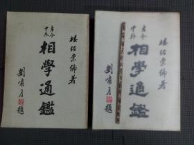 古今中外相学通鉴 第1-2册 楼绍棠钤印毛笔签赠本