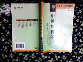 中医妇科学(修订版)