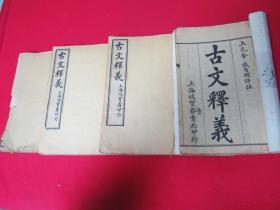 古文释义(民国石印线装版全八册)