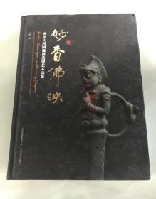妙香佛映:南诏大理国佛教造像艺术品鉴