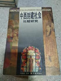 中西封建社会比较研究(一版一印)
