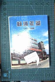 杨浦年鉴.1997·1998 精装  )正版现货J
