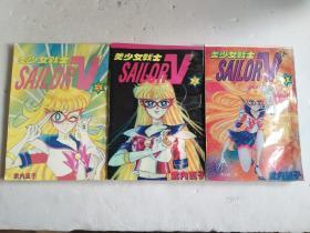 美少女战士美奈子(1、2、3完结)合售【本作品是水手月亮前身 】