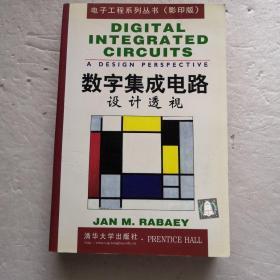 数字集成电路~设计透视(英文)(影印版)