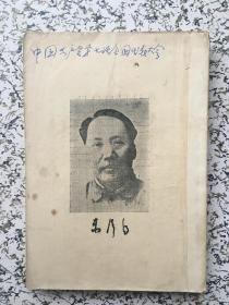 中国共产党第七次全国代表大会文件汇编