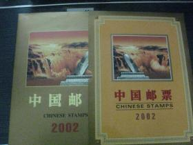 2002年邮票年册  (含全年邮票,2002-1~2000-27齐全)