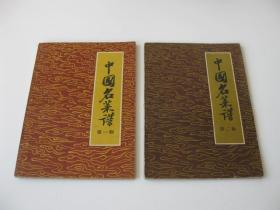 绝版稀见老菜谱 57-58年1版1印《中国名菜谱》第一辑第二辑 两册 精美装帧 品好