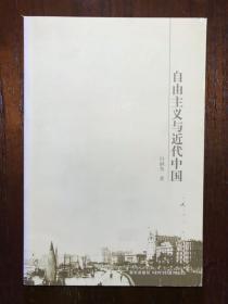 自由主义与近代中国