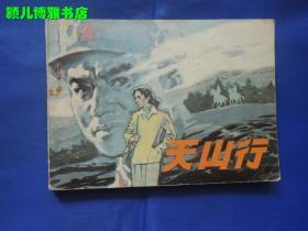 天山行(八十年代名家绘画版连环画)
