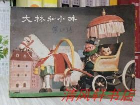 """木偶影剧版连环画《大林和小林》全1册""""张天翼著名童话代表作之一,也是我国第一部长篇童话。""""1984年8月1版1印 64开本【私藏直板品佳 内页干净""""封底略旧有轻微小渍印""""】北京少年儿童出版社出版"""