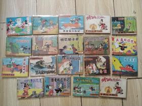 卡通连环画选(19本一起卖)