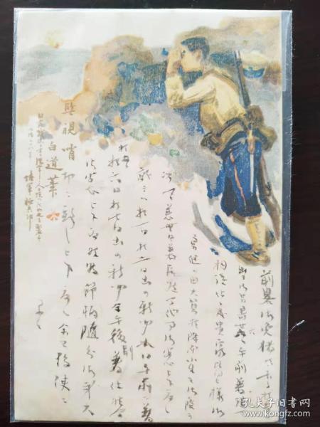 日本侵华时期实寄军邮明信片