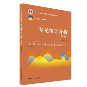 多元统计分析(第5版)