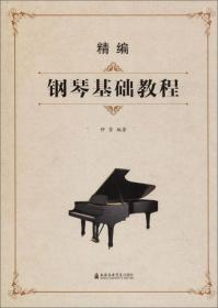 精編鋼琴基礎教程