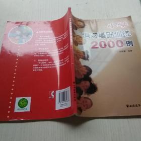 小学语文基础训练2000例