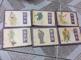 连环画 八仙列传 铁拐李、吕洞宾、何仙姑、蓝采和、曹国舅、汉钟离