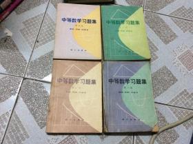 中等数学习题集 全4册