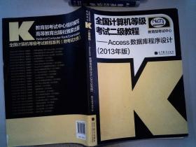 全国计算机等级考试二级教程:Access数据库程序设计(2013年版)