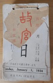 故宫日历 (民国23年 )
