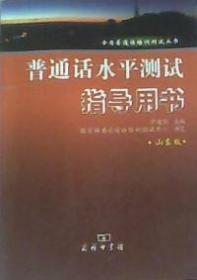 普通话水平测试指导用书:山东版