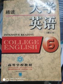 〈大学英语〉系列教材·大学英语6精读(修订本)