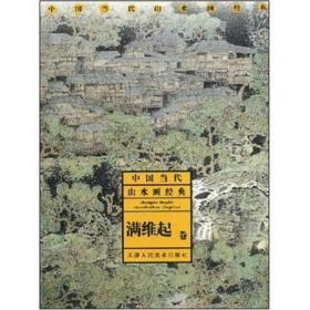 中國當代山水畫經典:滿維起卷