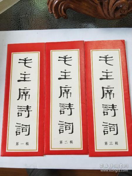 书签。毛主席诗词。1一3辑,每辑十张。中国九位书法大家书写。沈阳书画研究会编印。