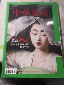中华遗产2019年2 总第160期 美哉妆容专辑