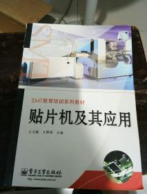 SMT教育培训系列教材:贴片机及其应用