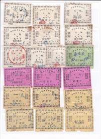 贵州省贵阳市石板粮管所50年代供应票 18枚不同 非粮票 少见品种
