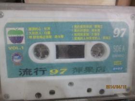 老磁带:流行97萍果店(甘萍潮湿的心,白雪久别的人等)