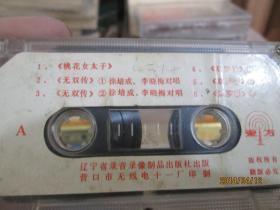 老磁带:(桃花女太子,无双传等)