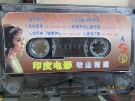 老磁带:印度电影歌曲精选(吉咪吉咪,我是迪斯科舞星等)