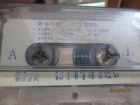 老磁带:陈玲专辑少女情怀(耳边细语,问情等)