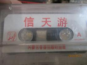老磁带:信天游