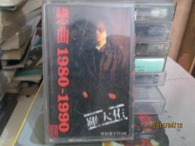 老磁带:罗大佑恋曲1980-1990