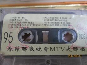 老磁带:春节联欢晚会MTV大联唱(高枫中国,方芳摇太阳等)