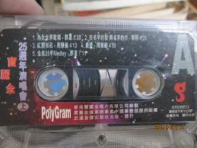 老磁带:宝丽金25周年演唱会(上)(为全世界歌唱,红颜知己等)
