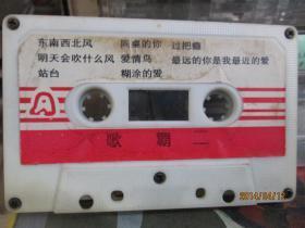 老磁带:歌霸(东南西北风,同桌的你等)