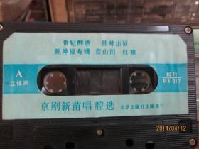 老磁带:京剧新苗唱腔选(贵妃醉酒,挂帅出征等)