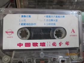 老磁带:中国歌坛天王天后竞争辉(小芳,走在阳光里)