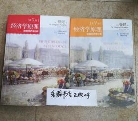 2手正版经济学原理 曼昆 宏观+微观 第七版 中文版2册
