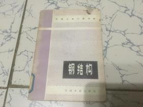 钢结构 (日本土木工程手册)