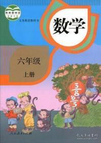 人教版 数学 六年级上册 9787107280887