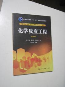 化学反应工程 第三版