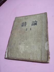 诗论 艾青    (1953年1版1印)