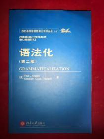 语法化(第二版)英文